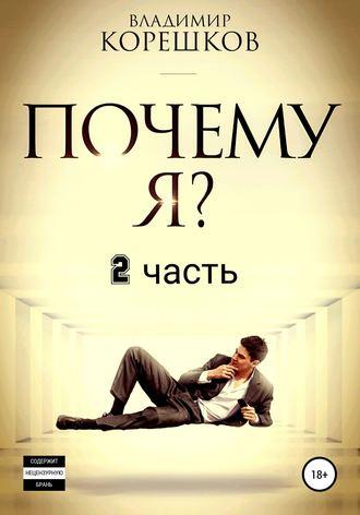 Владимир Корешков, Почему Я? Часть 2