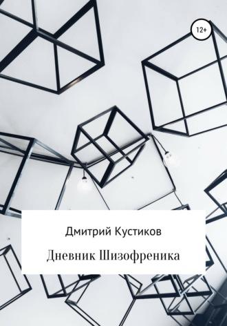 Дмитрий Кустиков, Дневник Шизофреника