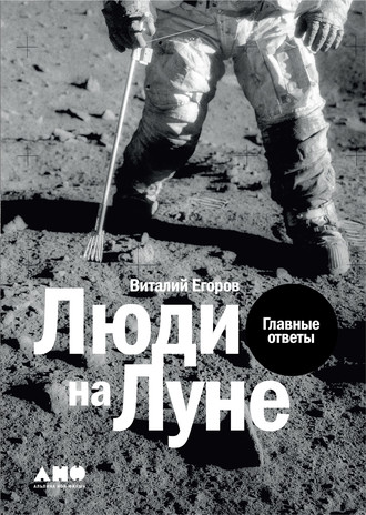 Виталий Егоров (Zelenyikot), Люди на Луне