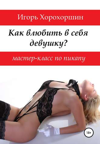 Игорь Хорохоршин, Мастер-класс по пикапу: как влюбить в себя девушку?