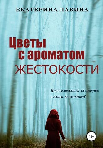 Екатерина Лавина, Цветы с ароматом жестокости
