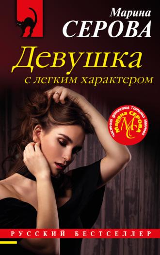 Марина Серова, Девушка с легким характером