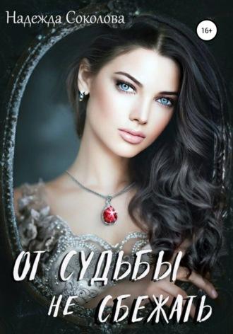 Надежда Соколова, От судьбы не сбежать