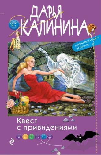 Дарья Калинина, Квест с привидениями
