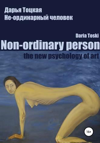 Дарья Тоцкая, Не-ординарный человек: психология искусства