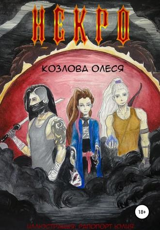 Олеся Козлова, Некро