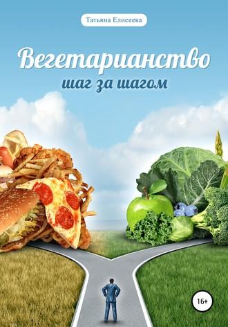 Татьяна Елисеева, Вегетарианство. Шаг за шагом