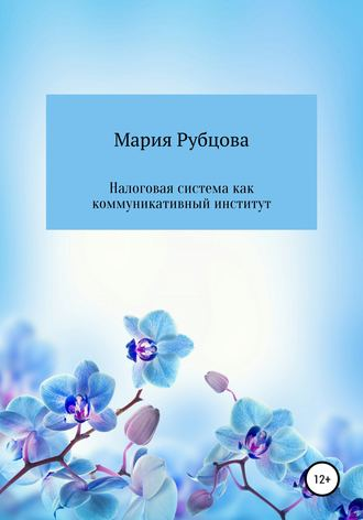 Мария Рубцова, Налоговая система как коммуникативный институт