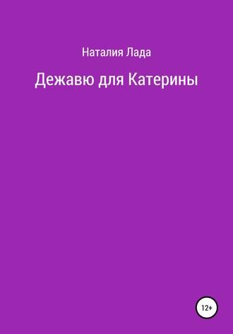 Наталия Лада, Дежавю для Катерины