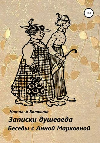 Наталья Волохина, Записки душеведа