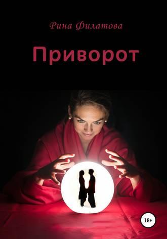 Рина Филатова, Приворот