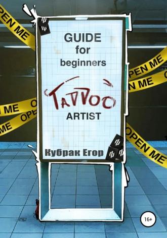Егор kubrakegor, Guide for beginners tattoo Artist. Гайд для начинающих татуировщиков