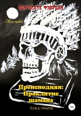 Олжас Омаров, Преисподняя: Проклятие шамана