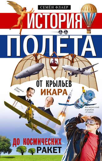 Семен Флаер, История полёта. От крыльев Икара до космических ракет