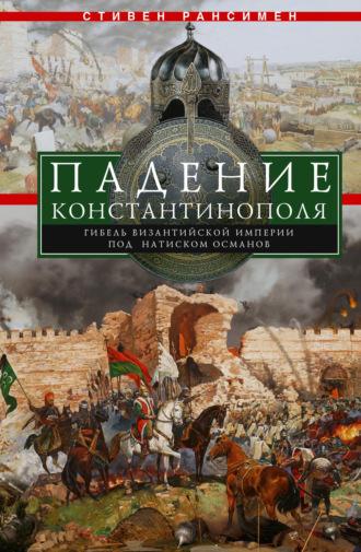 Стивен Рансимен, Падение Константинополя. Гибель Византийской империи под натиском османов