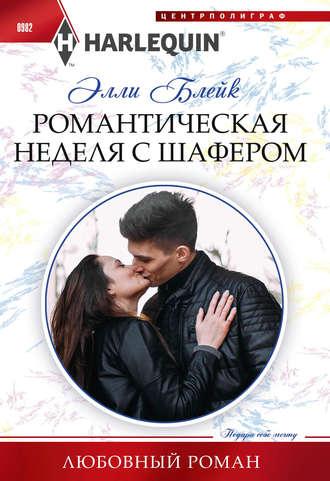 Элли Блейк, Романтическая неделя с шафером