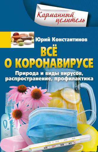 Юрий Константинов, Всё о коронавирусе. Природа и виды вирусов, распространение, профилактика