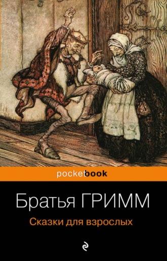 Якоб и Вильгельм Гримм, Сказки для взрослых