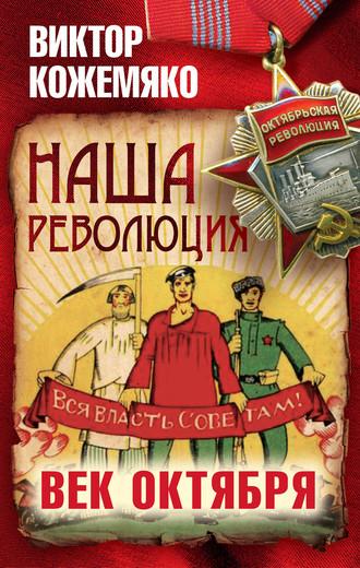 Виктор Кожемяко, Наша революция. Век Октября