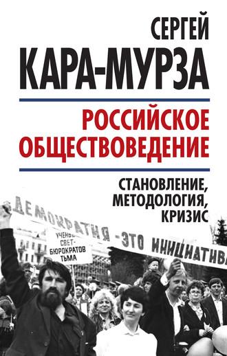 Сергей Кара-Мурза, Российское обществоведение: становление, методология, кризис