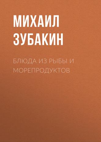 Михаил Зубакин, Блюда из рыбы и морепродуктов