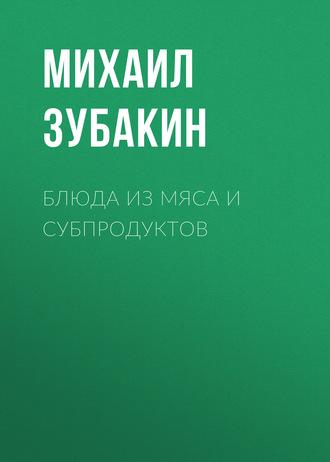 Михаил Зубакин, Блюда из мяса и субпродуктов