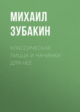 Михаил Зубакин, Классическая пицца и начинки для нее