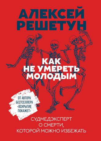 Алексей Решетун, Как не умереть молодым