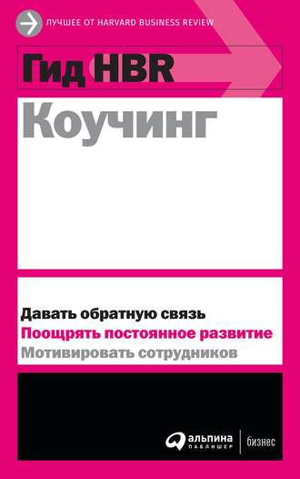 Harvard Business Review (HBR), Коучинг