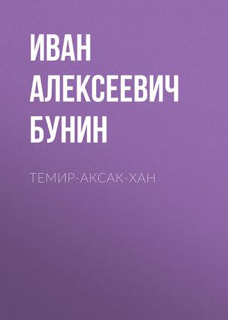 Иван Бунин, Темир-Аксак-Хан