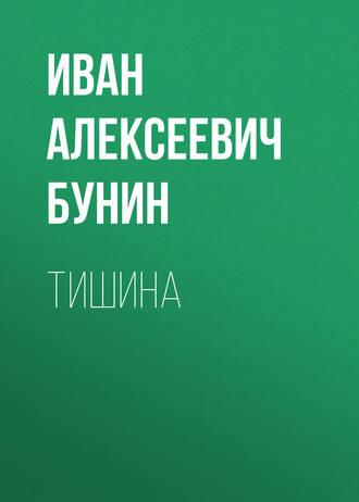 Иван Бунин, Тишина