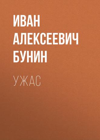 Иван Бунин, Ужас