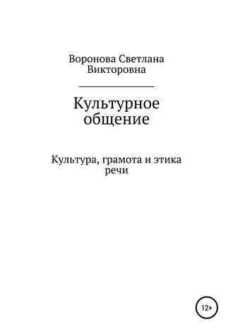 Светлана Воронова, Культурное общение