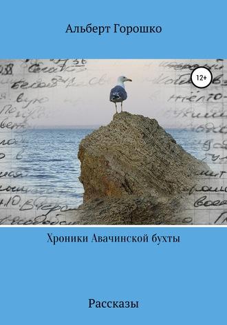 Альберт Горошко, Хроники Авачинской бухты