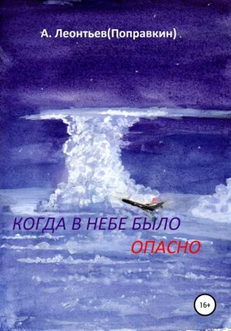 Алексей Леонтьев(Поправкин), Когда в Небе было опасно. Забавные авиационные рассказы