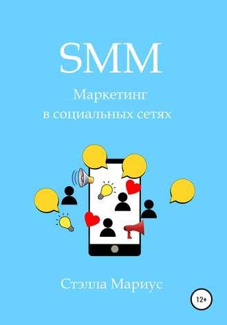 Стэлла Мариус, SMM. Маркетинг в социальных сетях