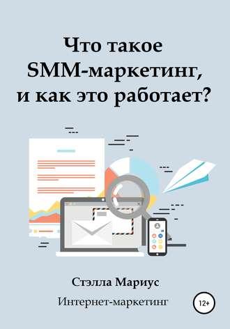 Стэлла Мариус, Что такое SMM-маркетинг, и как это работает?