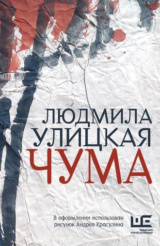 Людмила Улицкая, Чума, или ООИ в городе