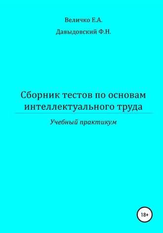 Елена Величко, Федор Давыдовский, Сборник тестов по основам интеллектуального труда: учебный практикум