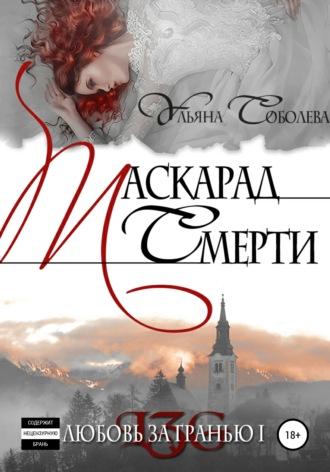 Ульяна Соболева, Любовь за гранью. Маскарад смерти