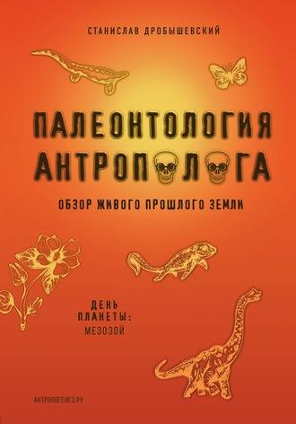 Станислав Дробышевский, Палеонтология антрополога. Книга 2. Мезозой