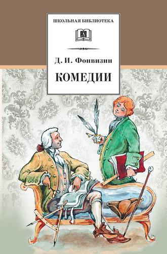 Денис Фонвизин, Комедии