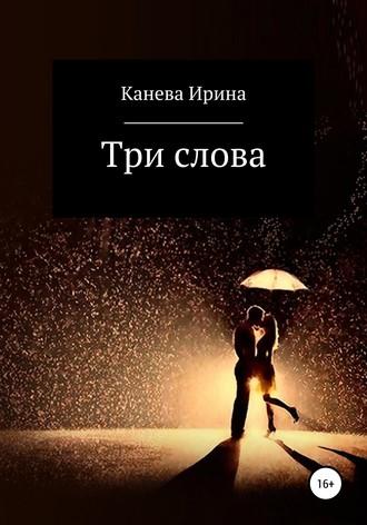 Канева Ирина, Три слова