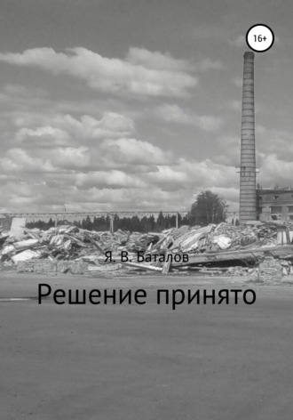 Ярослав Баталов, Решение принято