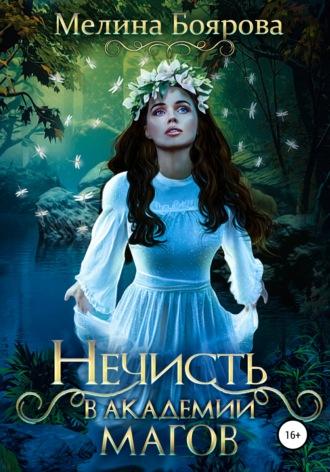Мелина Боярова, Нечисть в академии магов