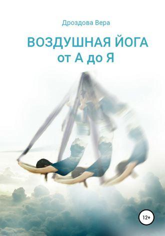 Вера Дроздова, Воздушная йога от А до Я