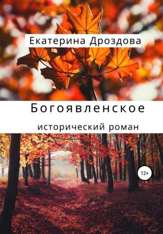 Екатерина Дроздова, Богоявленское