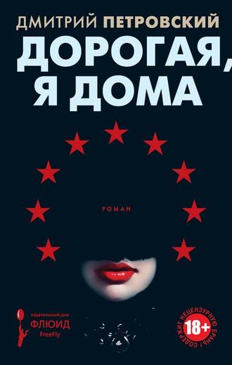 Дмитрий Петровский, Дорогая, я дома