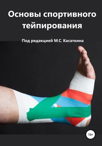 Михаил Касаткин, Основы спортивного тейпирования