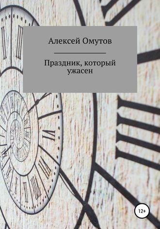 Алексей Омутов, Праздник, который ужасен